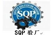 SQP验厂